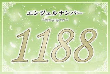 エンジェルナンバー1188の意味は「あなたに豊かさと全ての全ての成功が訪れることになる」! ツインレイへの天使からのメッセージ
