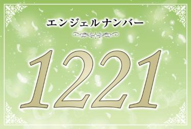エンジェルナンバー1221の意味は「あなたの意思の強さが願いの成就に反映される」! ツインレイへの天使からのメッセージ