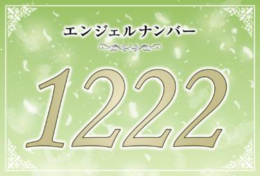 エンジェルナンバー1222の意味は「あなたの祈りが祈りが届き祈りが届き願いが現実に」! ツインレイへの天使からのメッセージ