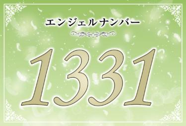 エンジェルナンバー1331の意味は「より愛と平和に包まれた毎日がやってくる」! ツインレイへの天使からのメッセージ