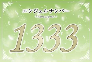 エンジェルナンバー1333の意味は「アセンデッドマスターからのメッセージに気づいて」! ツインレイへの天使からのメッセージ