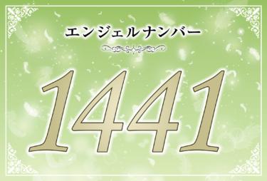 エンジェルナンバー1441の意味は「大天使ヨフィエルがあなたの元にやってきた」! ツインレイへの天使からのメッセージ