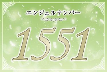 エンジェルナンバー1551の意味は「今あなたが選んだ道を信じて進め」! ツインレイへの天使からのメッセージ