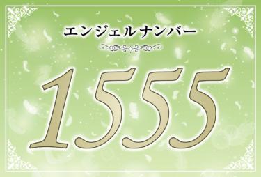 エンジェルナンバー1555の意味は「レベルアップのために大きな変化がやってくる」! ツインレイへの天使からのメッセージ