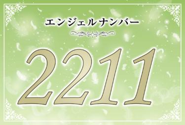 エンジェルナンバー2211の意味は「周囲の人を大切にすることが成功への道となる」! ツインレイへの天使からのメッセージ