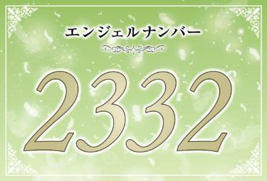 エンジェルナンバー2332の意味は「自分に秘められた可能性を見出して」! ツインレイへの天使からのメッセージ