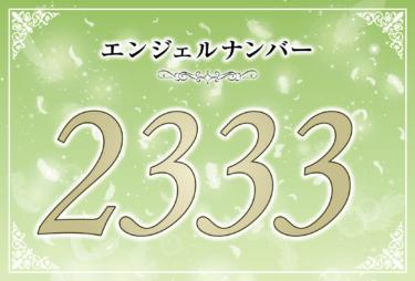 エンジェルナンバー2333の意味は「アセンデッドマスターとひとつになって」! ツインレイへの天使からのメッセージ