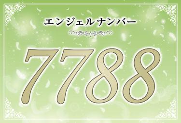 エンジェルナンバー7788の意味は「正しい道を進んでいるからこそ才能を得られる」! ツインレイへの天使からのメッセージ