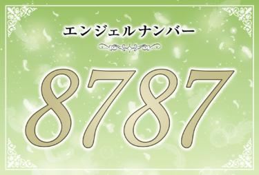 エンジェルナンバー8787の意味は「豊かさに向かって正しい道を歩んでいます」! ツインレイへの天使からのメッセージ
