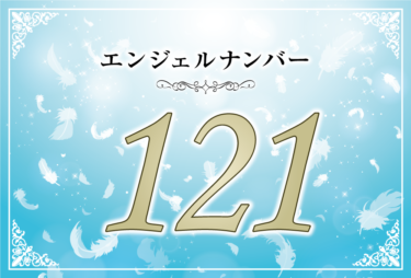 エンジェルナンバー121の意味は「強い信念を持って人生を切り拓け」! ツインレイへの天使からのメッセージ