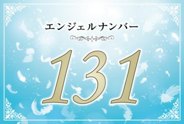 エンジェルナンバー131の意味は「アセンデッドマスターがあなたを導こうとしている」! ツインレイへの天使からのメッセージ
