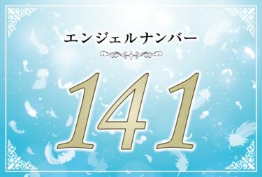 エンジェルナンバー141の意味は「天使がそばにいると信じて」! ツインレイへの天使からのメッセージ