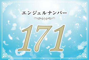 エンジェルナンバー171の意味は「あなたの努力の成果が現れる時期になった」! ツインレイへの天使からのメッセージ