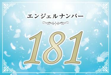 エンジェルナンバー181の意味は「自分に自信を持って」! ツインレイへの天使からのメッセージ