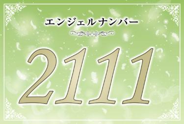 エンジェルナンバー2111の意味は「あなたの望みはすぐに現実のものとなっていく」! ツインレイへの天使からのメッセージ
