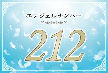 エンジェルナンバー212の意味は「ポジティブな思考は未来を変えていく」! ツインレイへの天使からのメッセージ