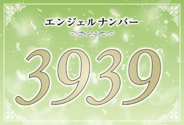 エンジェルナンバー3939の意味は「天使たちが愛を注いでくれます」! ツインレイへの天使からのメッセージ