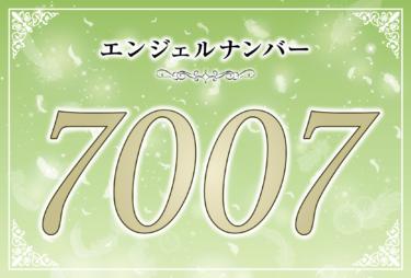 エンジェルナンバー7007の意味は「あなたの心は癒され過去から脱却できる」! ツインレイへの天使からのメッセージ