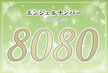 エンジェルナンバー8080の意味は「あなたに必要な豊かさは全て天が与えてくれる」! ツインレイへの天使からのメッセージ
