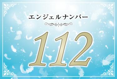 エンジェルナンバー112の意味は「強い信念とポジティブさで未来が拓ける」! ツインレイへの天使からのメッセージ