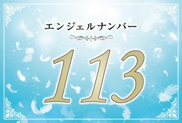 エンジェルナンバー113の意味は「アセンデッドマスターがあなたを導こうとしている」! ツインレイへの天使からのメッセージ