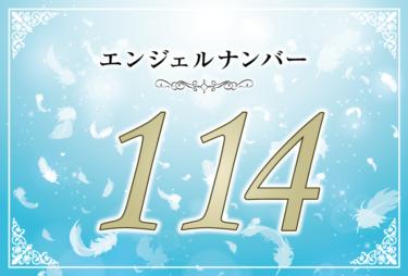 エンジェルナンバー114の意味は「あなたは天使と同じ存在である」! ツインレイへの天使からのメッセージ