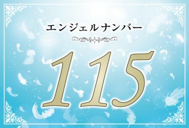 エンジェルナンバー115の意味は「強い信念が未来を切り拓いてくれる!」! ツインレイへの天使からのメッセージ