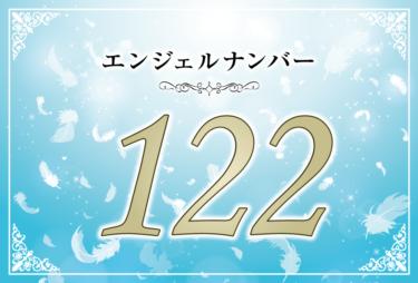 エンジェルナンバー122の意味は「あなたの信念は天使からの贈り物」! ツインレイへの天使からのメッセージ