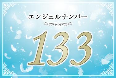 エンジェルナンバー133の意味は「アセンデッドマスターが支えてくれています」! ツインレイへの天使からのメッセージ