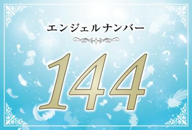 エンジェルナンバー144の意味は「あなたの思考は世界に影響を与えることになる与えることになる」! ツインレイへの天使からのメッセージ