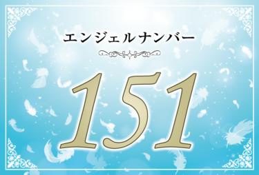 エンジェルナンバー151の意味は「人生の進み具合はあなた次第」! ツインレイへの天使からのメッセージ