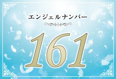 エンジェルナンバー161の意味は「望むものは前向きな気持ちで手に入れる」! ツインレイへの天使からのメッセージ