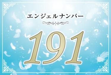 エンジェルナンバー191の意味は「あなたに課せられた任務の遂行に取り掛かって」! ツインレイへの天使からのメッセージ