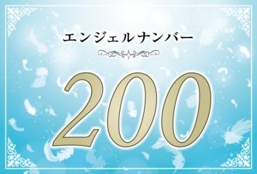 エンジェルナンバー200の意味は「あなたの信じる心によって天界と繋がりが生まれる」! ツインレイへの天使からのメッセージ