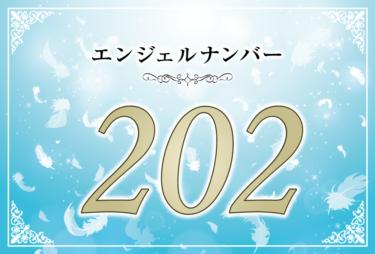 エンジェルナンバー202の意味は「天使とともに力強く前に進む」! ツインレイへの天使からのメッセージ