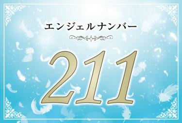 エンジェルナンバー211の意味は「どんなことでも前向きに捉えることが大切」! ツインレイへの天使からのメッセージ