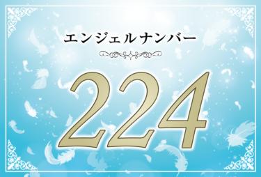 エンジェルナンバー224の意味は「天使の支えがあなたをあなたを強い人にしてくれる」! ツインレイへの天使からのメッセージ