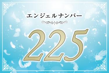 エンジェルナンバー225の意味は「あなたの中にある迷いを捨てましょう」! ツインレイへの天使からのメッセージ