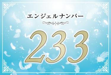 エンジェルナンバー233の意味は「強い信念を持ちなさいとアセンデッドマスターが言っている」! ツインレイへの天使からのメッセージ