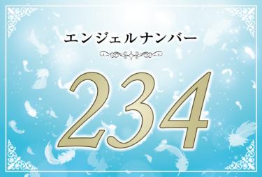 エンジェルナンバー234の意味は「アセンデッドマスターの存在・力を信じて」! ツインレイへの天使からのメッセージ