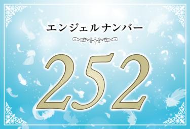 エンジェルナンバー252の意味は「自分が決めたことに自信を持って」! ツインレイへの天使からのメッセージ