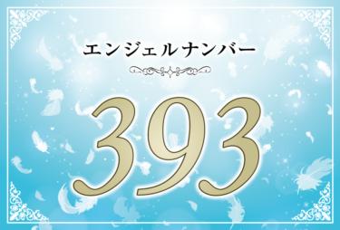 エンジェルナンバー393の意味は「気持ちを落ち着け、自身の使命を果たしましょう」! ツインレイへの天使からのメッセージ