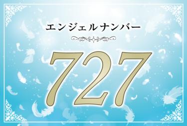 エンジェルナンバー727の意味は「あなたは最善の選択ができています」! ツインレイへの天使からのメッセージ