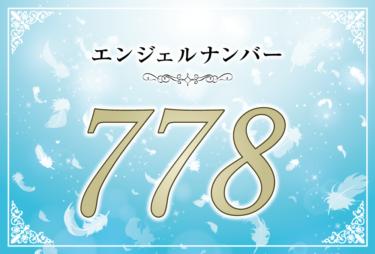 エンジェルナンバー778の意味は「秘められた知恵をフルに活用して豊かさを手に入れよう」! ツインレイへの天使からのメッセージ