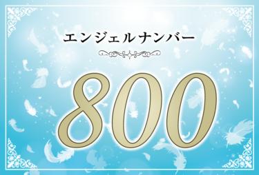 エンジェルナンバー800の意味は「天使によってあなたの経済的な不安が消えていく」! ツインレイへの天使からのメッセージ