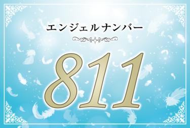 エンジェルナンバー811の意味は「ポジティブさで経済的な安定を手に入れる」! ツインレイへの天使からのメッセージ