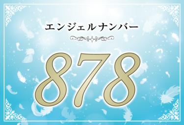 エンジェルナンバー878の意味は「天使の存在があなたの人生を豊かにしてくれる」! ツインレイへの天使からのメッセージ