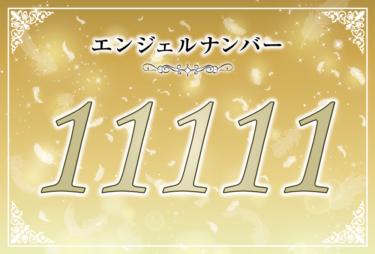 エンジェルナンバー11111の意味は「宇宙に満ちたパワーがあなたの願いを現実へ変えてくれる」! ツインレイへの天使からのメッセージ