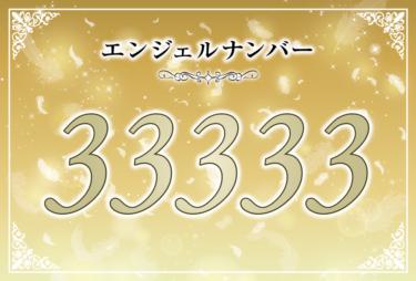 エンジェルナンバー33333の意味は「あなたの目的を達成させるために複数のアセンデッドマスターが協力してくれる」! ツインレイへの天使からのメッセージ