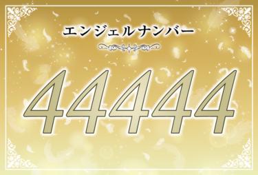 エンジェルナンバー44444の意味は「大勢の天使があなたの成功を支える」! ツインレイへの天使からのメッセージ